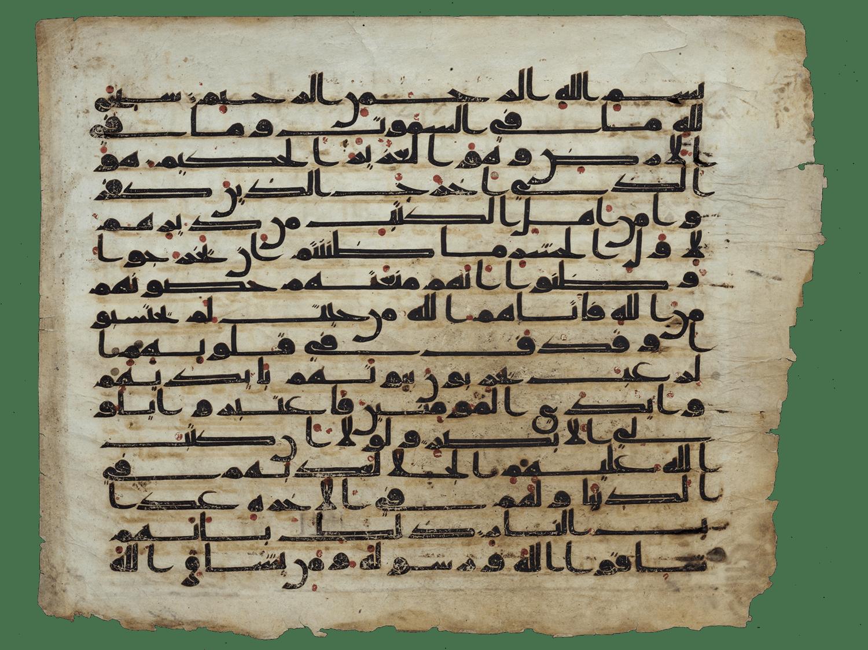 Large Qur'an leaf in Kufic script, c  750 - 800 CE | Sam Fogg