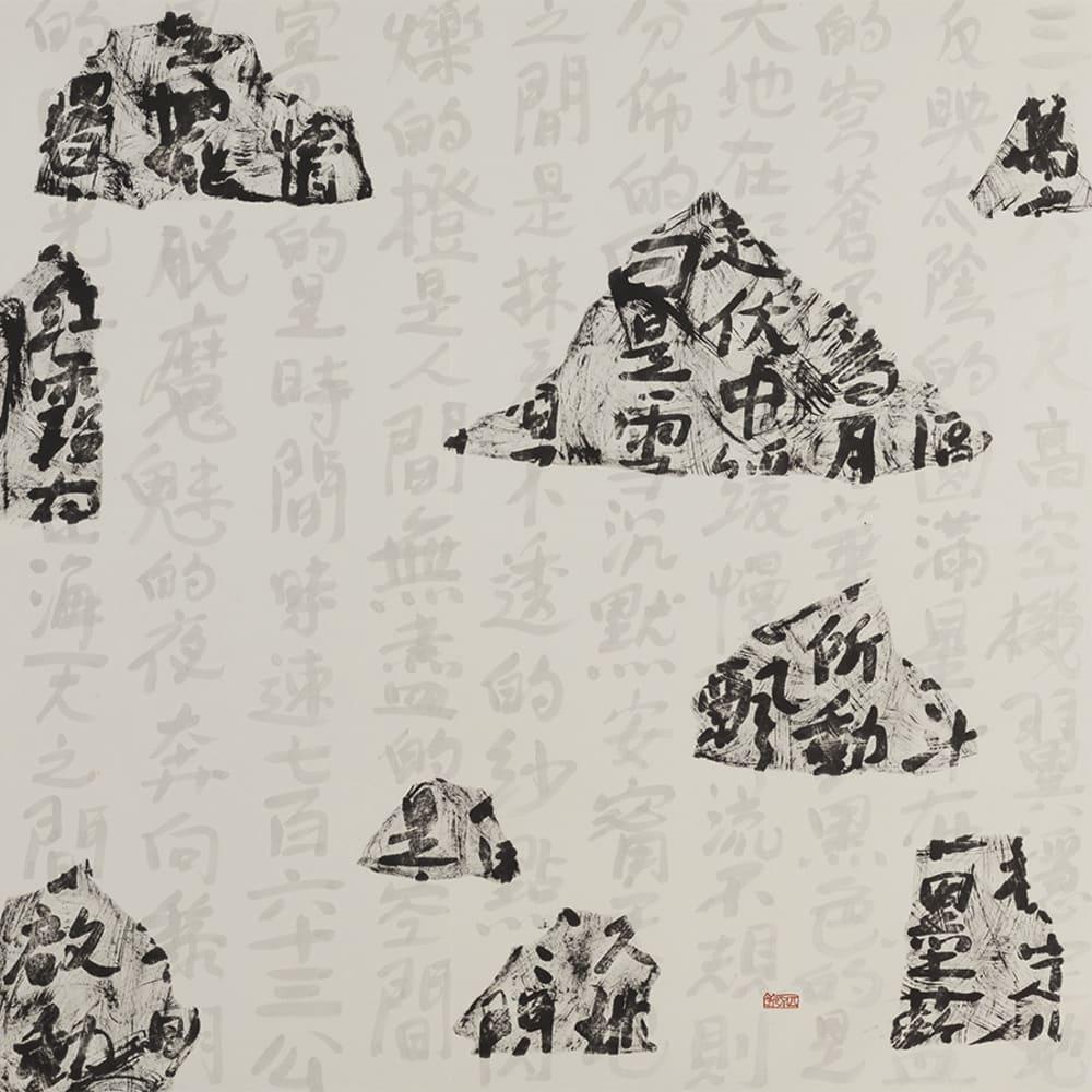 Fung Ming Chip 馮明秋