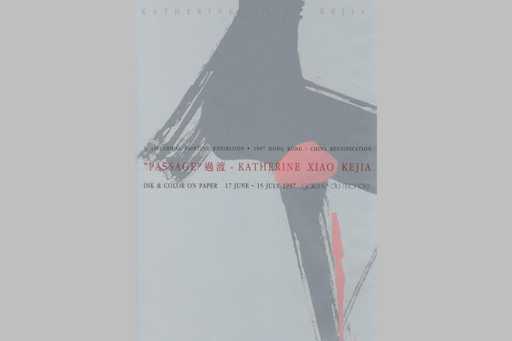 Katherine Xiao Kejia - Passage