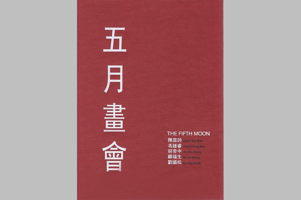 The Fifth Moon Chen Ting-Shih, Fong Chung-Ray, Hu Chi-Chung, Ku Fu-Sheng, Liu Kuo-Sung