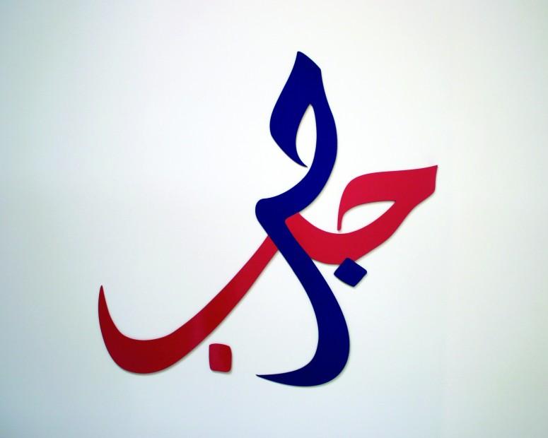"""<span class=""""artist""""><strong>Zoulikha Bouabdellah</strong></span>, <span class=""""title""""><em>Hobb 03</em>, 2009-2010</span>"""