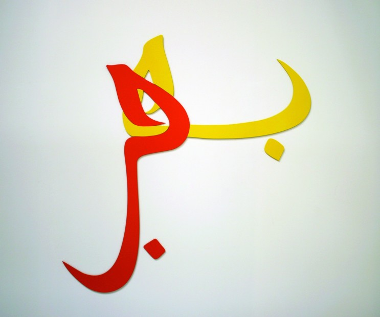 """<span class=""""artist""""><strong>Zoulikha Bouabdellah</strong></span>, <span class=""""title""""><em>Hobb 18</em>, 2009-2010</span>"""