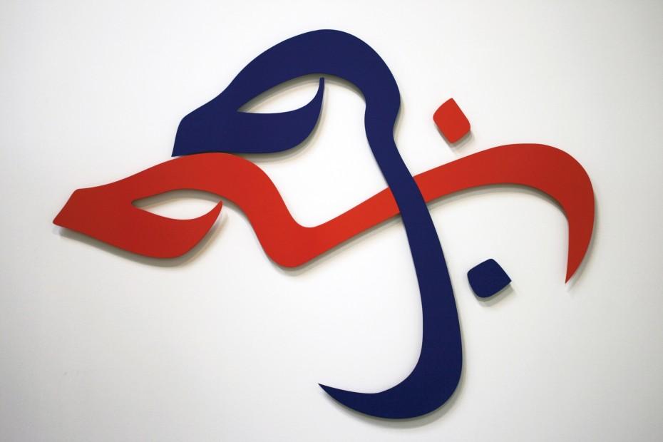 """<span class=""""artist""""><strong>Zoulikha Bouabdellah</strong></span>, <span class=""""title""""><em>Hobb 15</em>, 2009-2010</span>"""