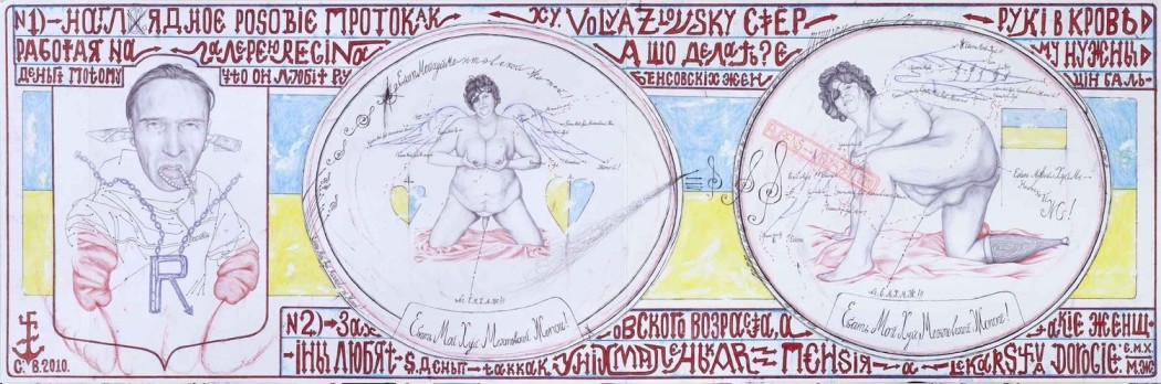 <em>Illustrated summary №1 how Volyazlovsky rubbed his hands sore</em>, 2010