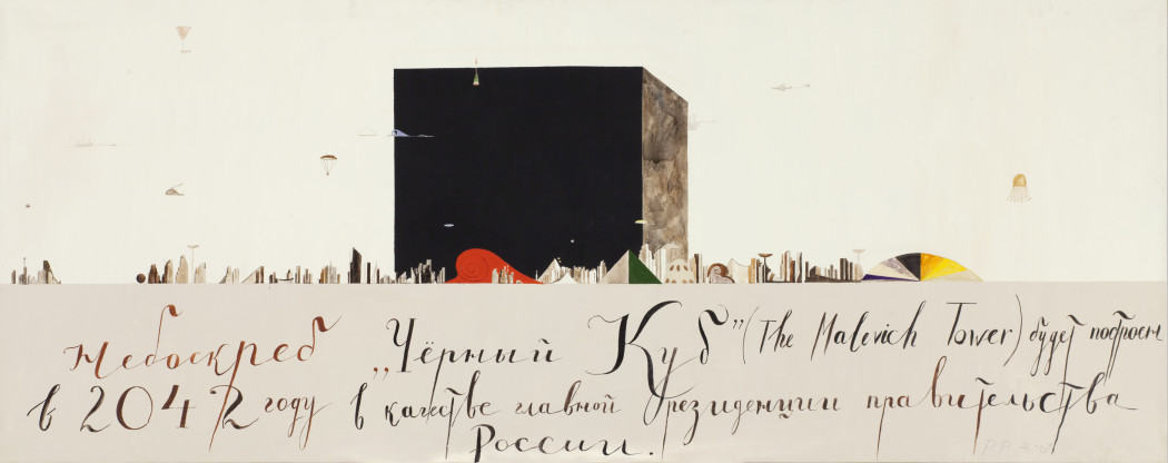 "<p><span class=""artist""><strong>Pavel Pepperstein</strong></span></p><p><span class=""title""><em>""Black Cube"" Skyscraper (aka Malevich Tower)</em>, 2009</span></p>"