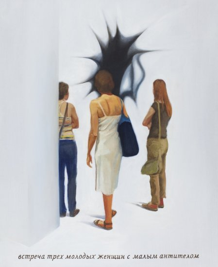 <em>&#1042;&#1089;&#1090;&#1088;&#1077;&#1095;&#1072; &#1090;&#1088;&#1077;&#1093; &#1084;&#1086;&#1083;&#1086;&#1076;&#1099;&#1093; &#1078;&#1077;&#1085;&#1097;&#1080;&#1085; &#1089; &#1084;&#1072;&#1083;&#1099;&#1084; &#1072;&#1085;&#1090;&#1080;&#1090;&#1077;&#1083;&#1086;&#1084; &#1080;&#1079; &#1089;&#1077;&#1088;&#1080;&#1080; &#1042;&#1057;&#1058;&#1056;&#1045;&#1063;&#1048; / An Encounter of Three Young Women with a Small Antibody From the Series ENCOUNTERS</em>, 2010