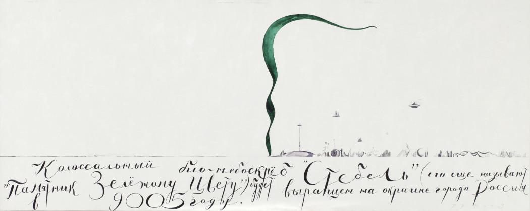 "<p><span class=""artist""><strong>Pavel Pepperstein</strong></span></p><p><span class=""title""><em>Gargantuan bio-skyscraper ""Stalk""</em>, 2009</span></p>"