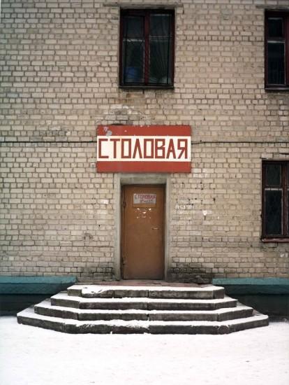 """<span class=""""title"""">Столовая / Canteen<span class=""""title_comma"""">, </span></span><span class=""""year"""">2009</span>"""