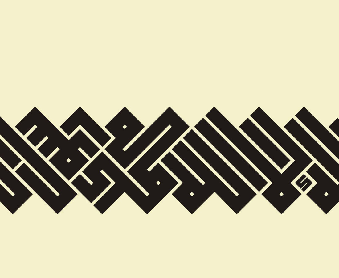 There is no God but Allah, Mohamed is the God's Prophet Print 30 x 70 cm