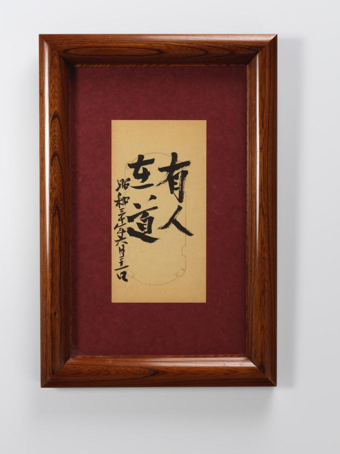 Kawai Kanjiro, Caligraphy 'Yujin Zaido', 1955