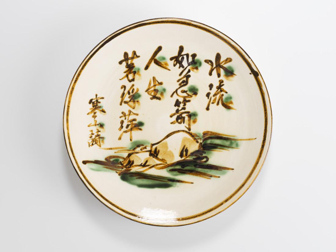 Tomimoto Kenkichi, Large Plate, 1954
