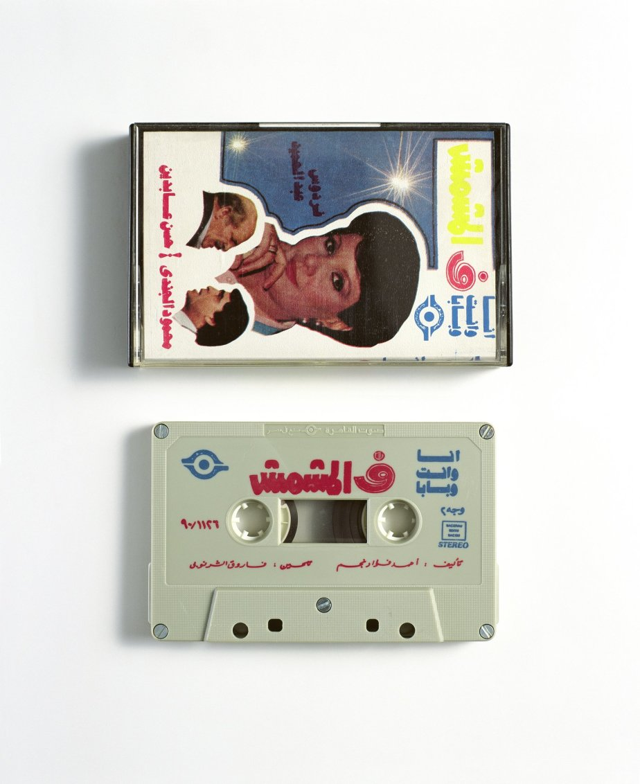 "Untitled. Music Tapes. "" Fil Meshmesh "" [In the Apricot], 2007"