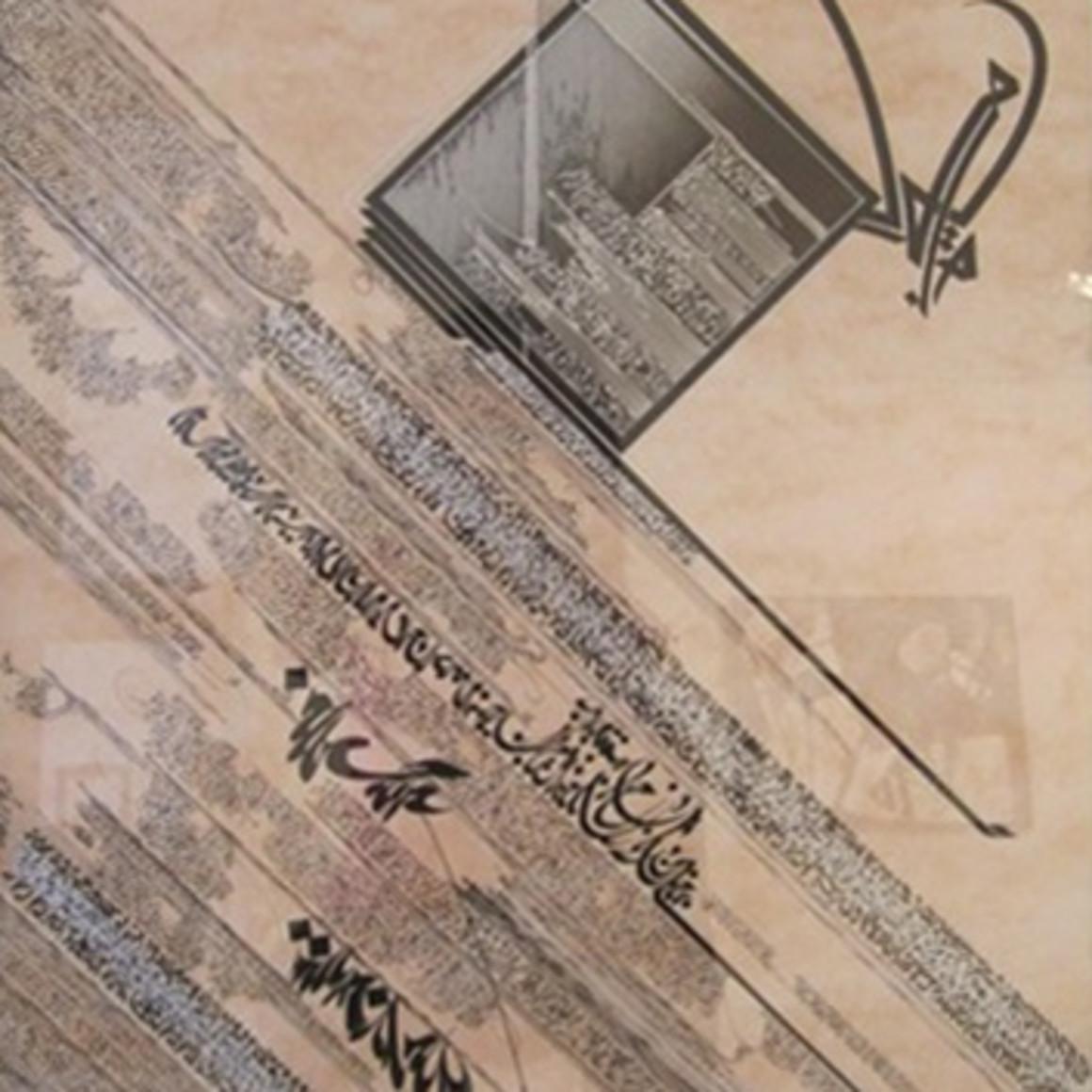 Nja Mahdaoui, Untitled, 1991