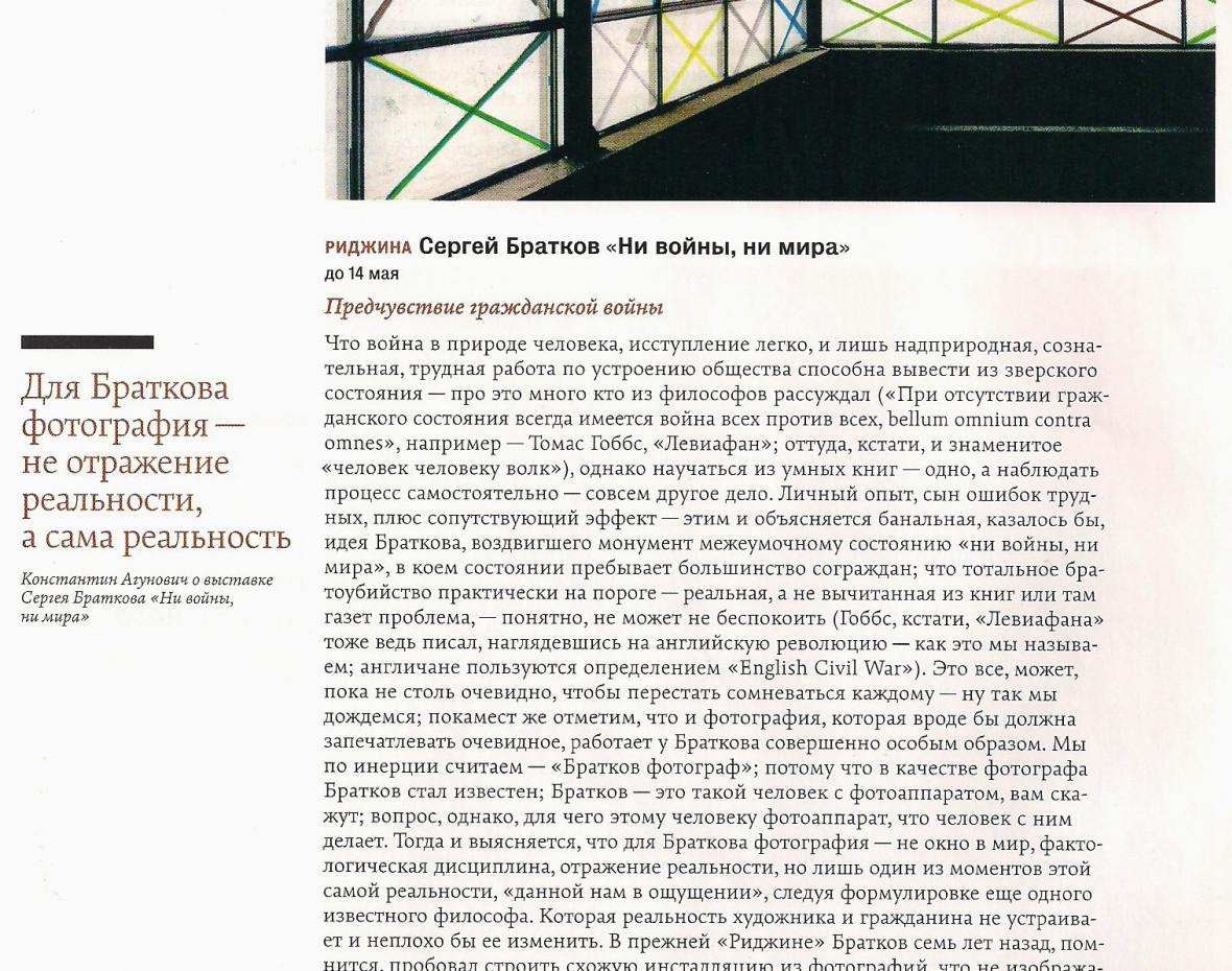 Sergey Bratkov | Neither war nor Peace