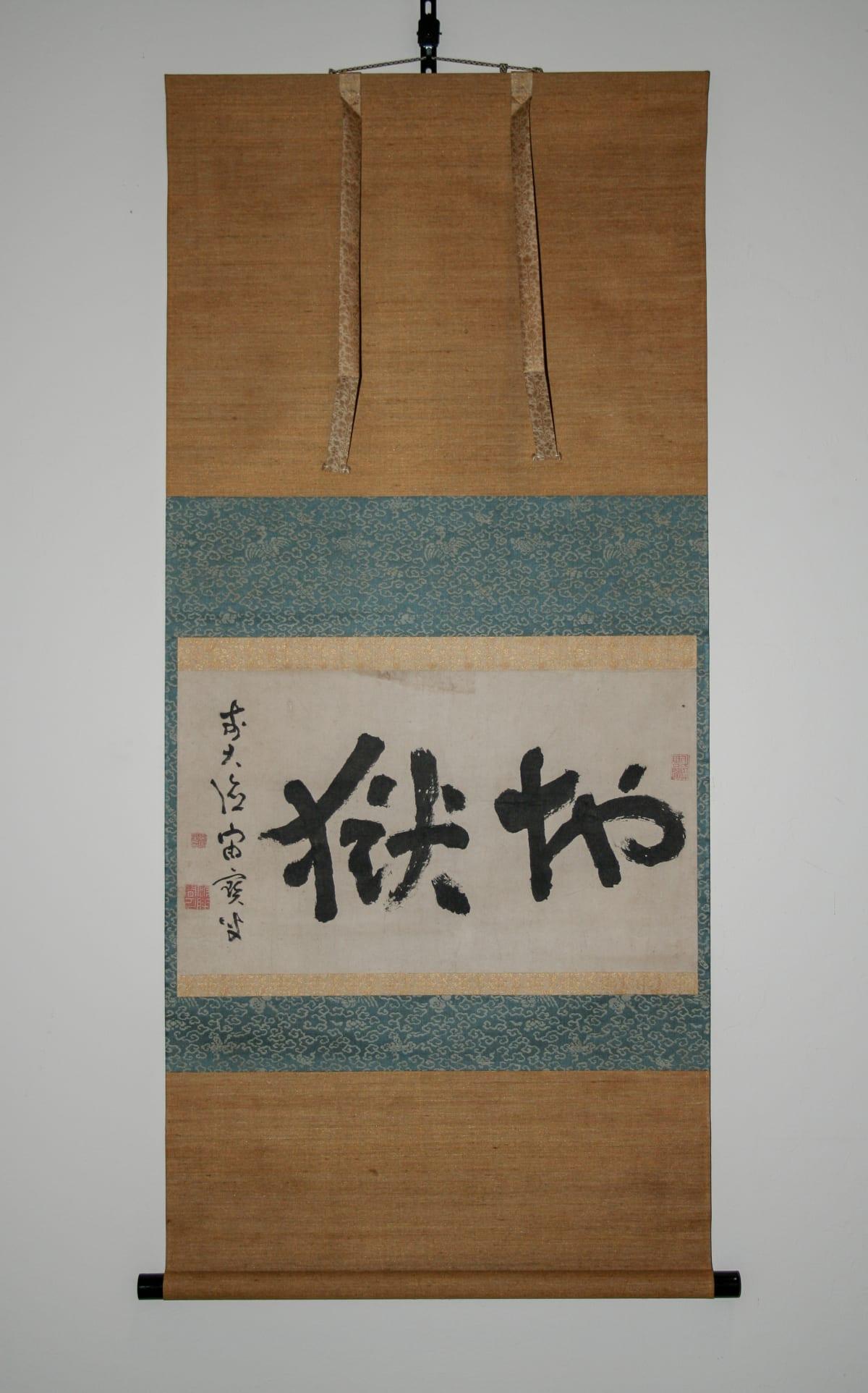 (Monk) Chuho-so-u (1758-1838), Jigoku, late 18th - early 19th century