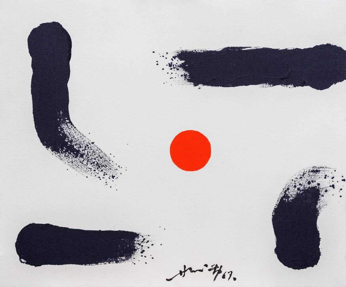 Hsiao Chin 蕭勤, Energy of Movement 行之能, 1967
