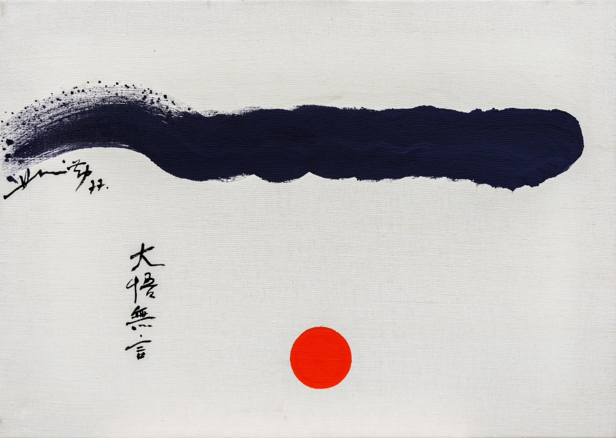 Hsiao Chin 蕭勤, Great Understanding is Without Words 大悟無言, 1977