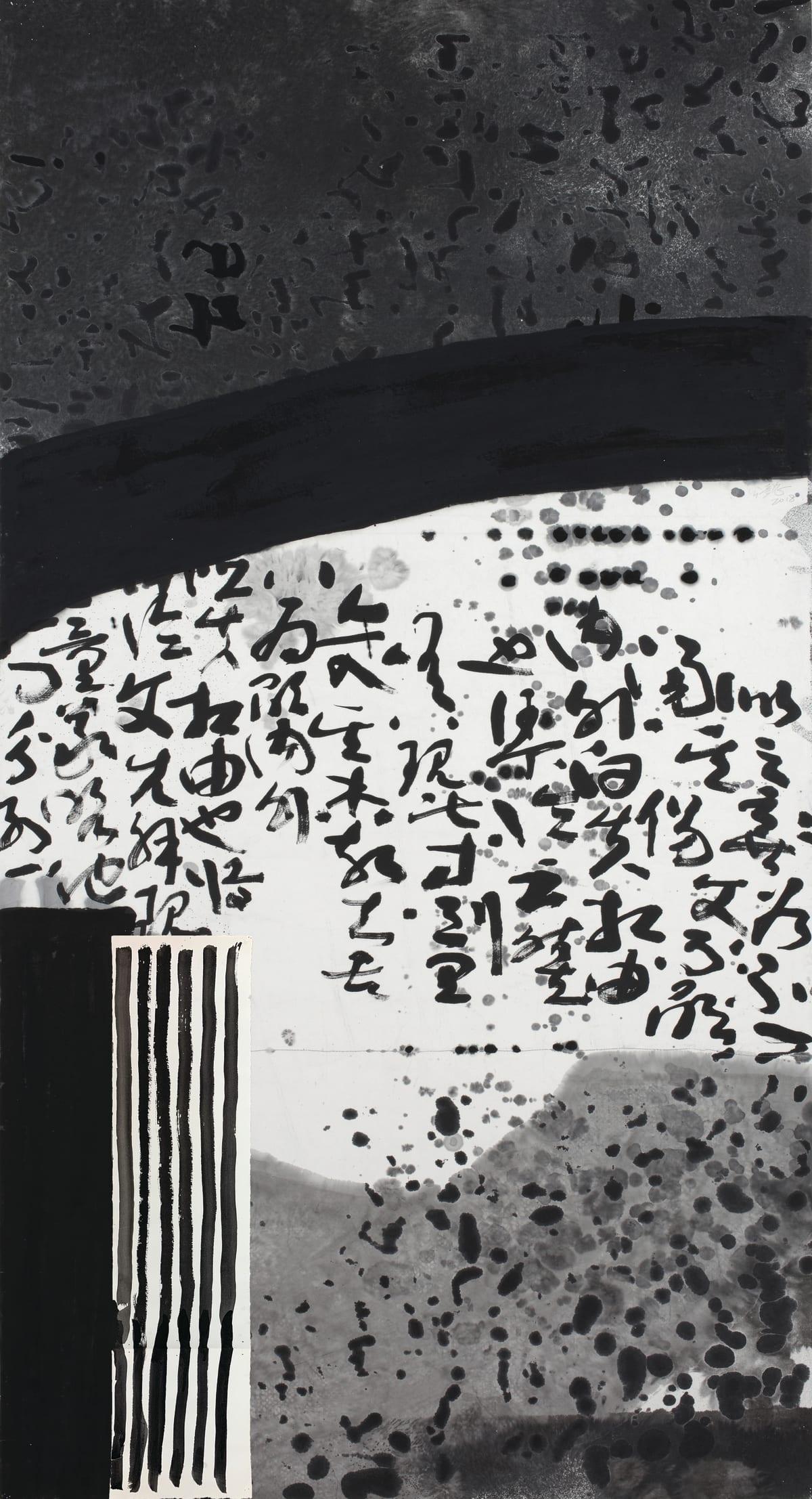 Wang Gongyi 王公懿, Order, Disorder 有序·無序, 2018