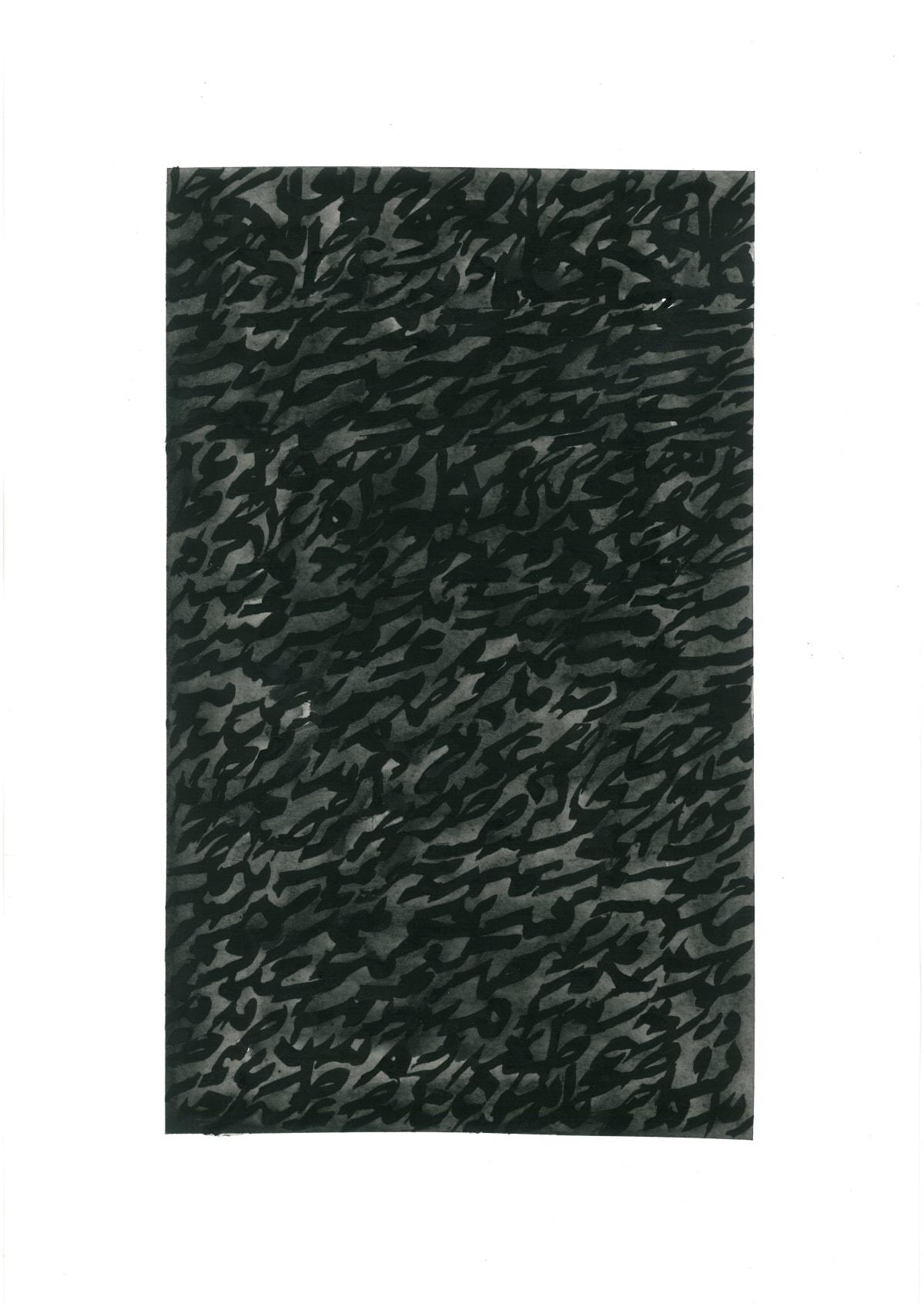 Mohammad Ali Talpur Untitled (Alif Series, 10), 2020 Ink on paper 42 x 29 cm 16 1/2 x 11 7/16 in
