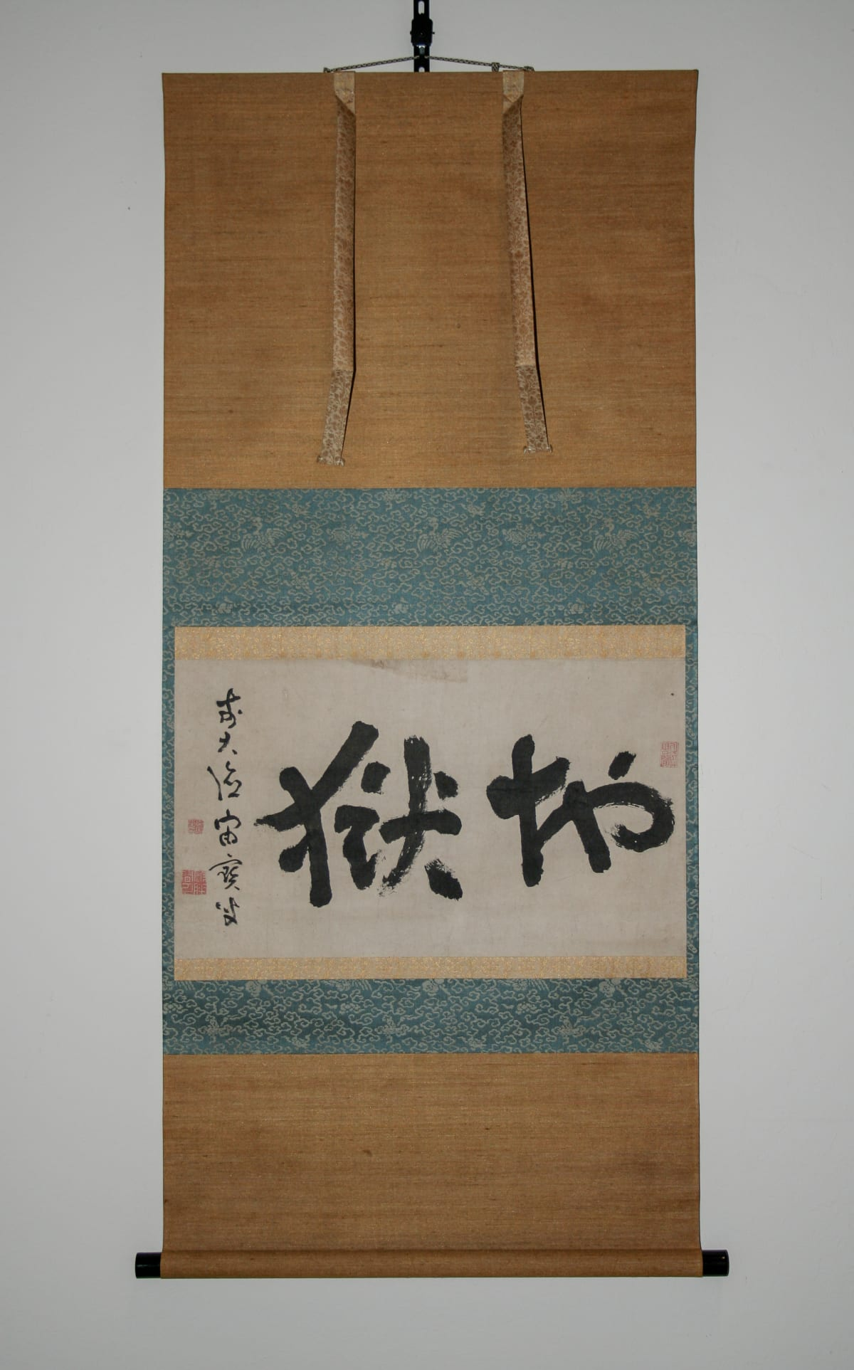 (Monk) Chuho-so-u (1758-1838), Jigoku, late 18th - early 19th century