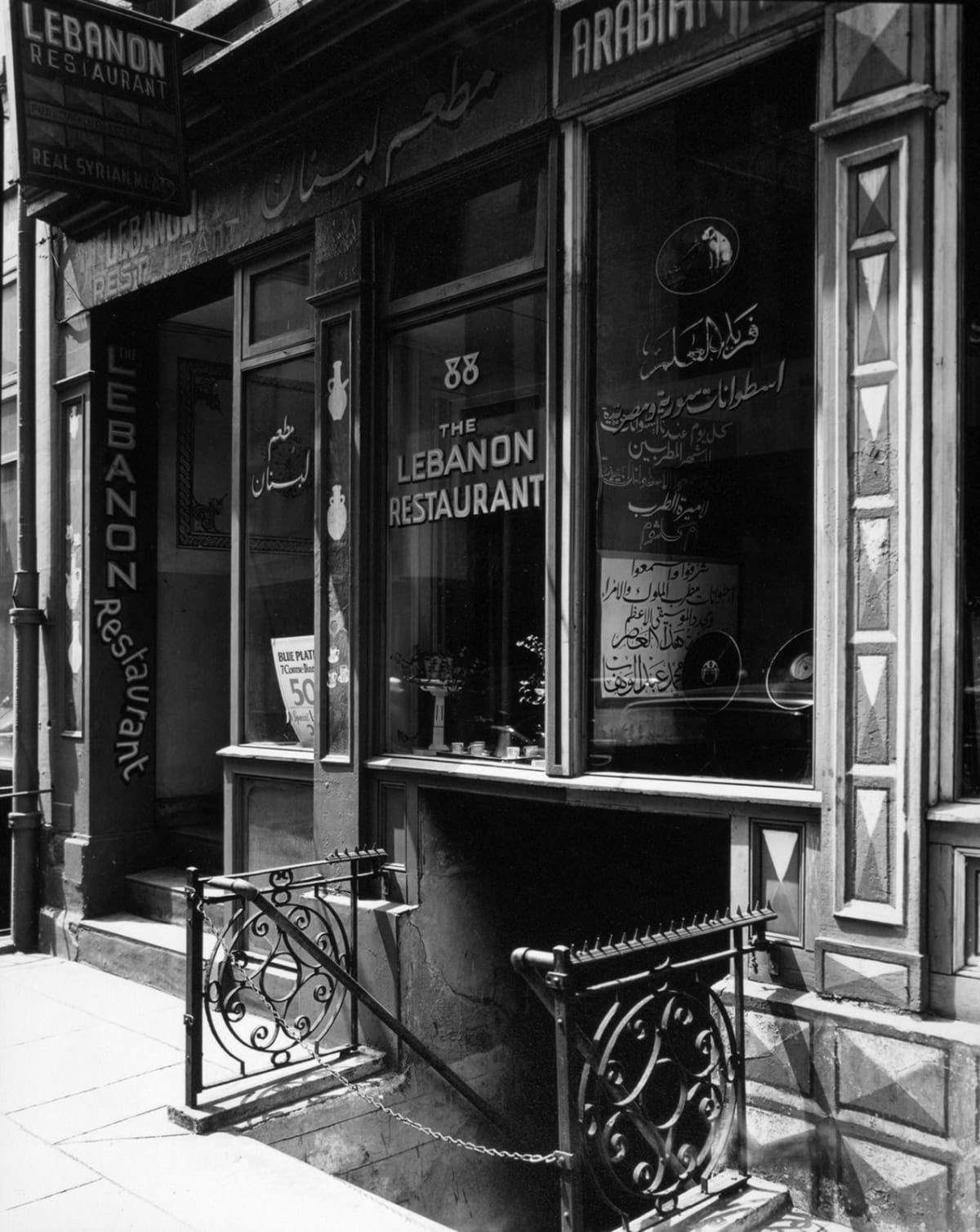 "Berenice Abbott The Lebanon Restaurant, New York City, 1936 (Printed 1982) Gelatin Silver Print Image - 15.5""x19"", Matted - 24""x30"""