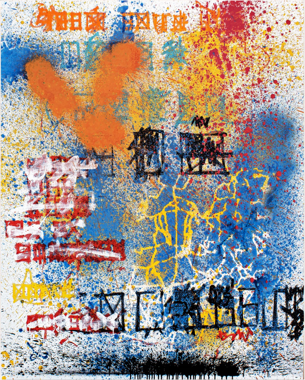 Danil Manzhos Number 15, 2018 Acrylic Paint compressed in fire extinguisher on Canvas 170 x 135 cm 67 x 53 1/2 in