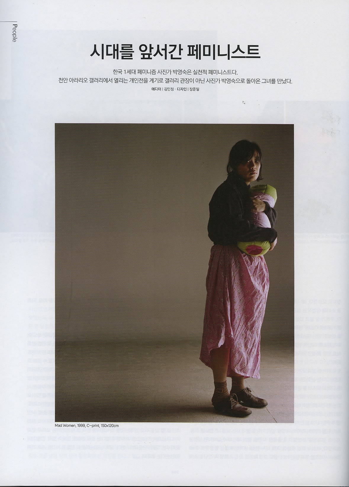 [Press_Monthly Photography] PARK Youngsook: A Feminist Ahead of Her Time