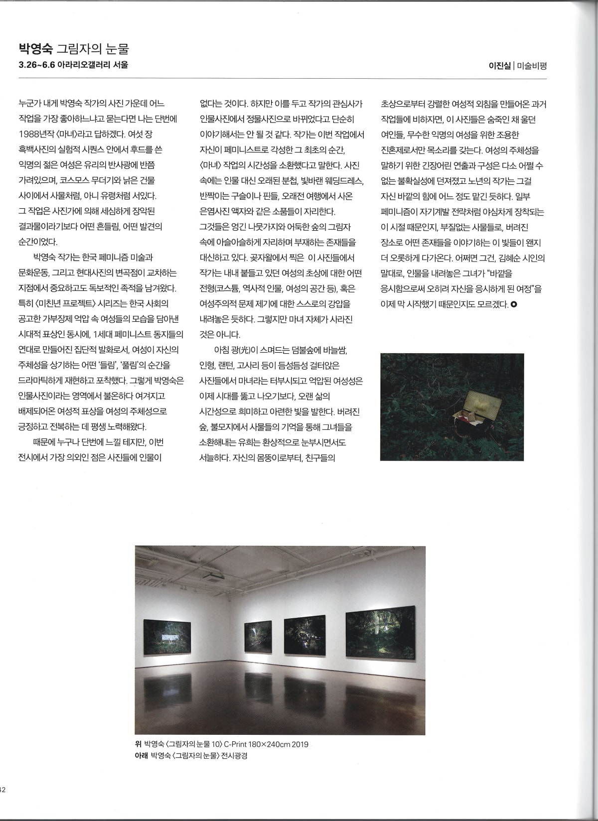 [Press_Monthly Art] Park Youngsook: Tears of a Shadow