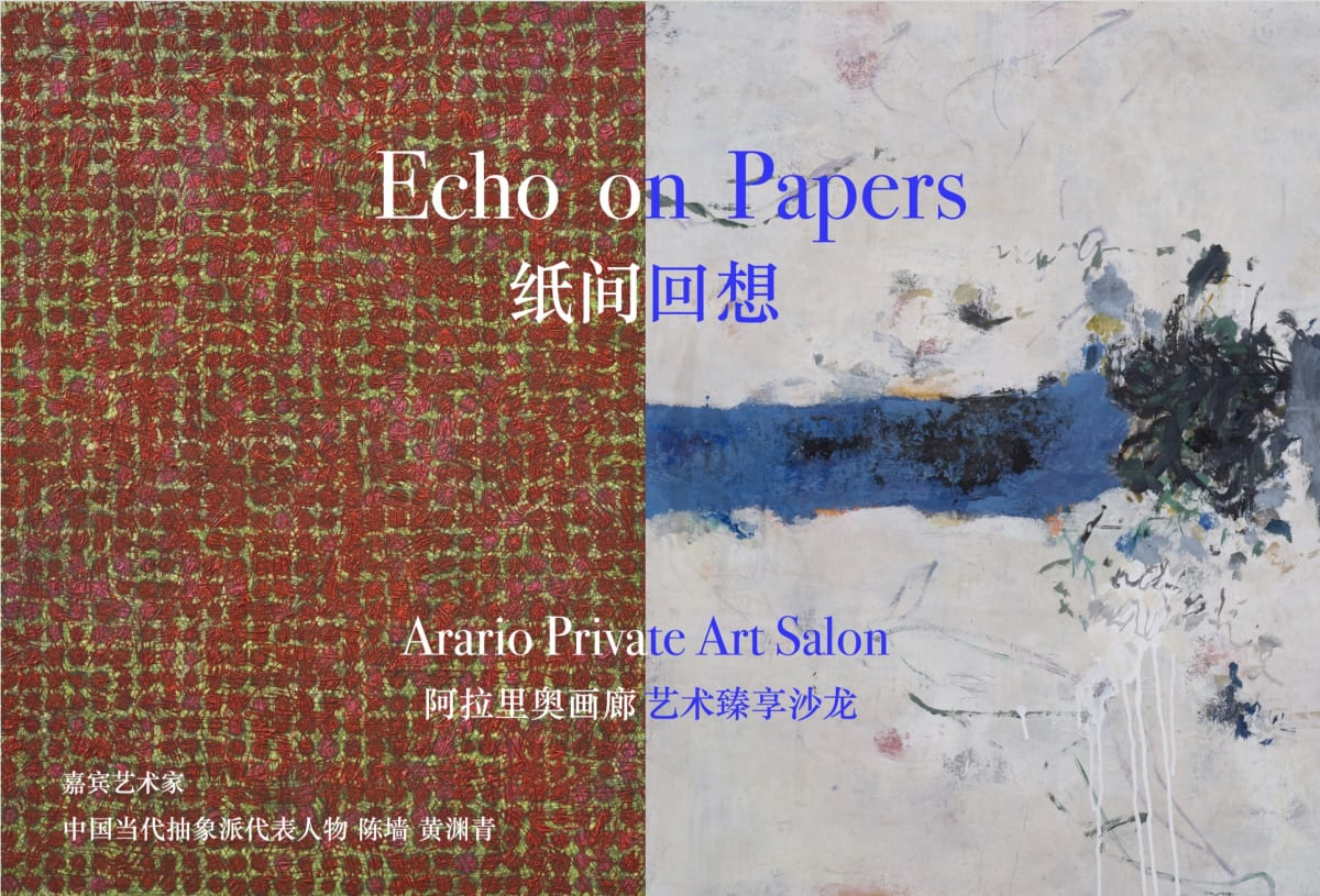 [Artist Talk] CHEN Qiang: Echo on Paper