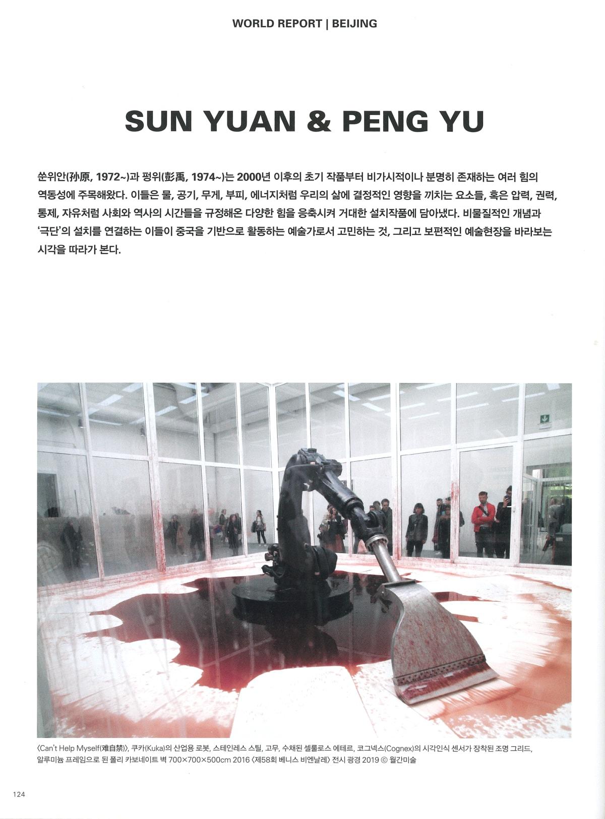 Monthly Art: Sun Yuan & Peng Yu