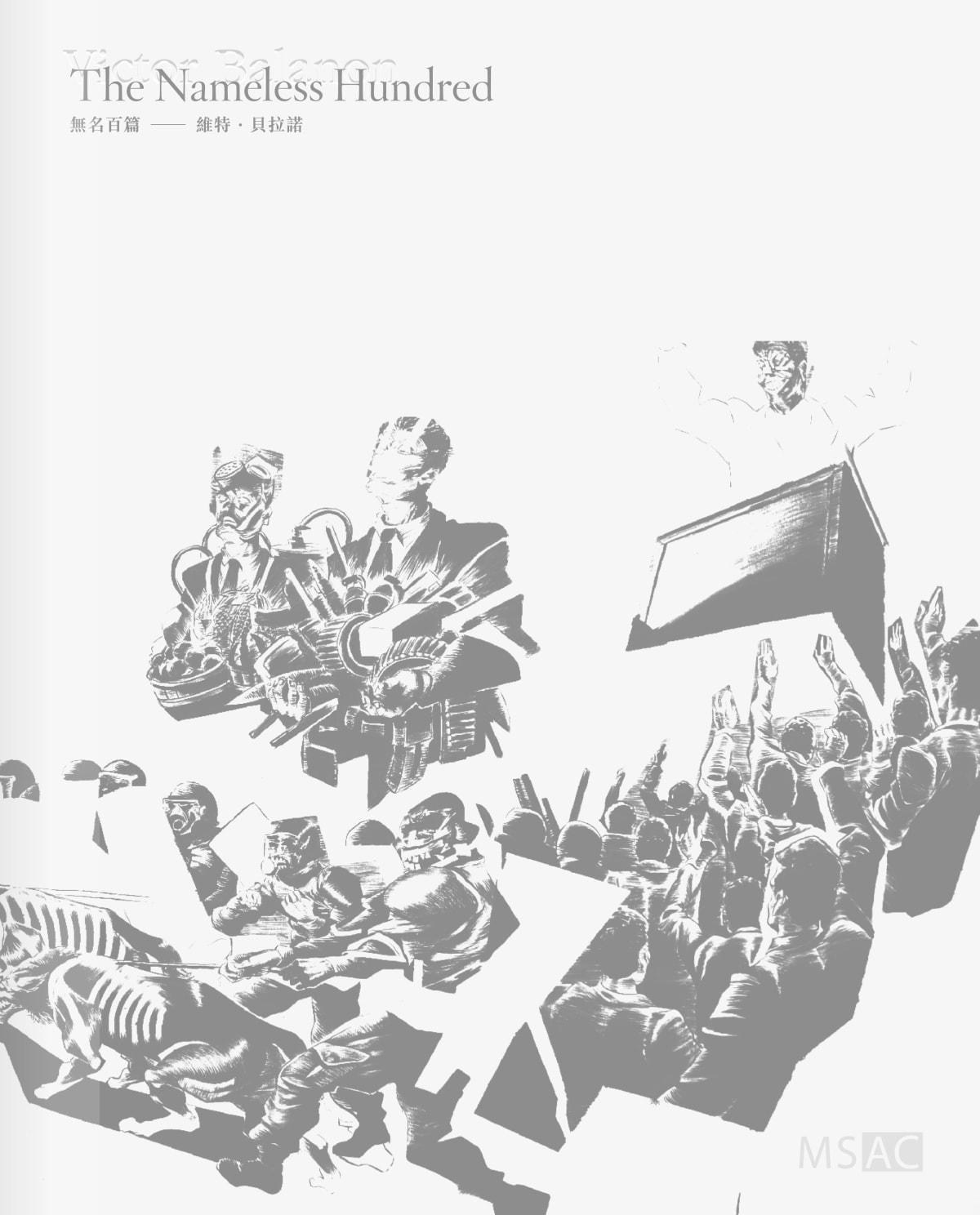 安卓藝術四年特展:無名百篇 維特.貝拉諾/巴別輪廓 派翠西亞.伊斯塔柯