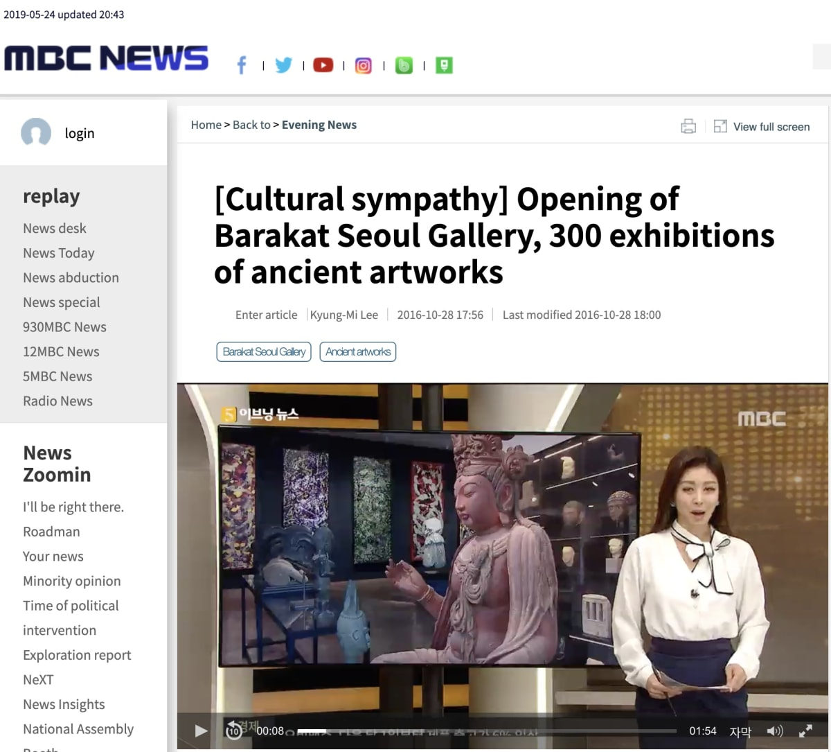 MBC Evening News - Opening of Barakat Seoul Gallery