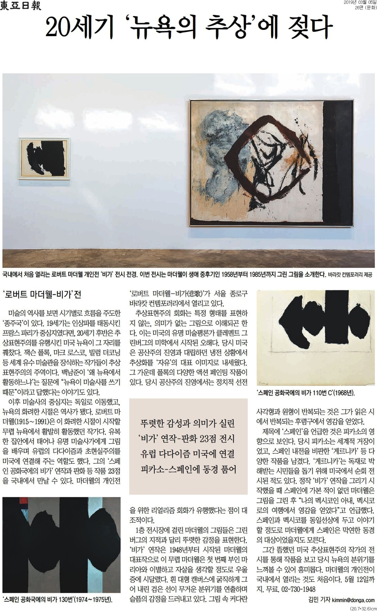 Robert Motherwell At Barakat Seoul