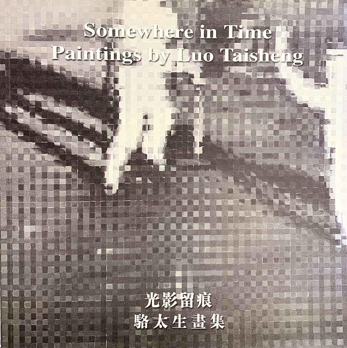 Somewhere in Time 光影留痕