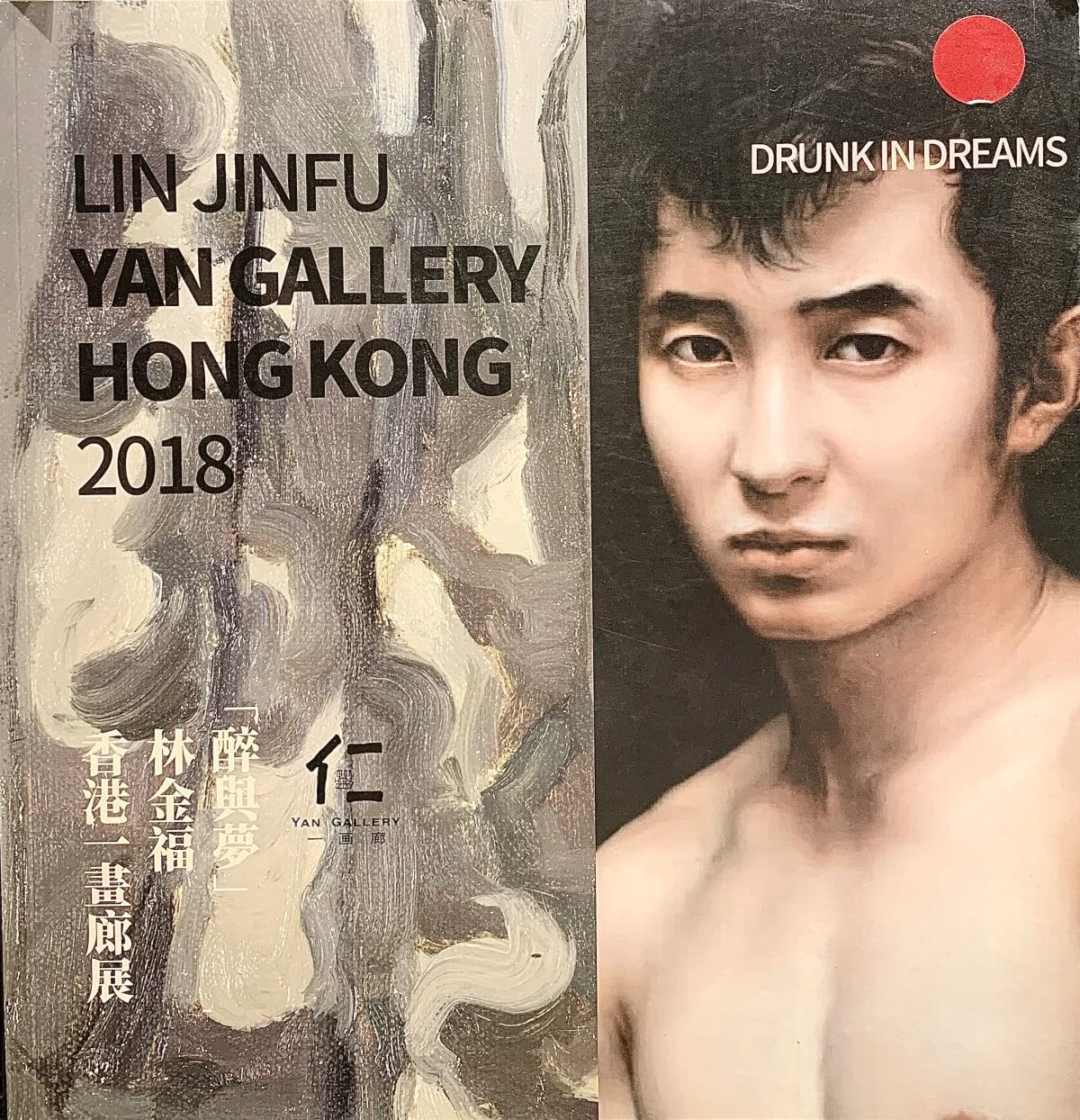 Lin Jinfu - Drunk in Dreams 林金福 - 醉與夢