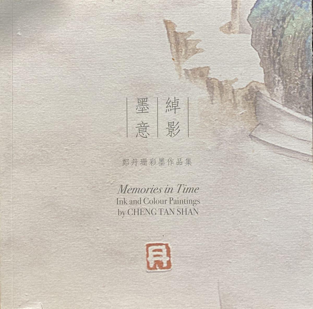 Memories in Time 綽影墨意