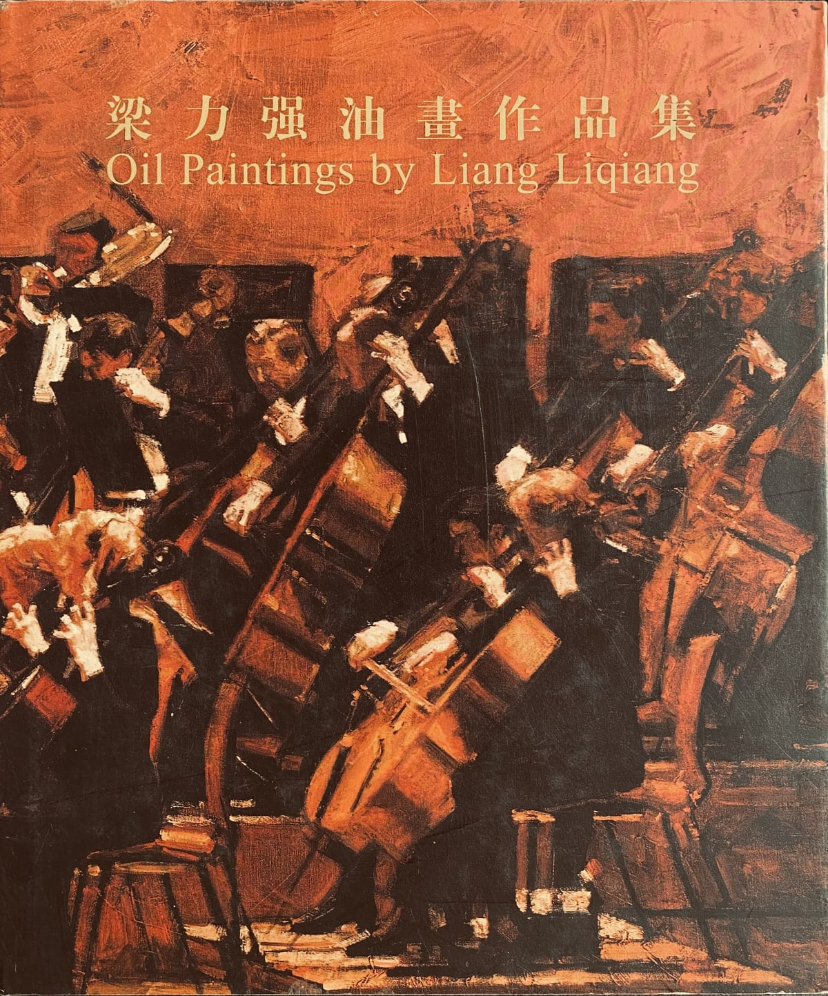 Oil Paintings by Liang Liqiang 梁力強油畫作品集