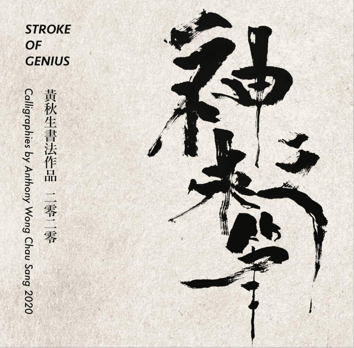 Stroke of Genius 神來之筆