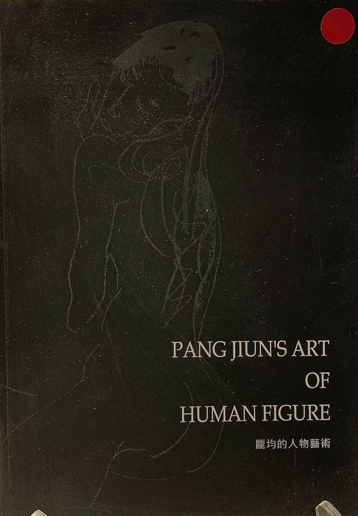Pang Jiun's Art of Human Figure 龎均的人物藝術