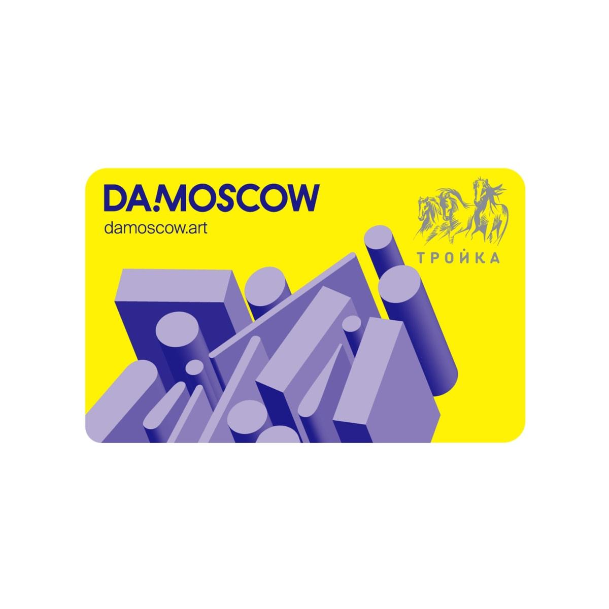 Ограниченный тираж Транспортной карты Тройка, DA!MOSCOW Troyka Moscow metropoliten card Limited Edition
