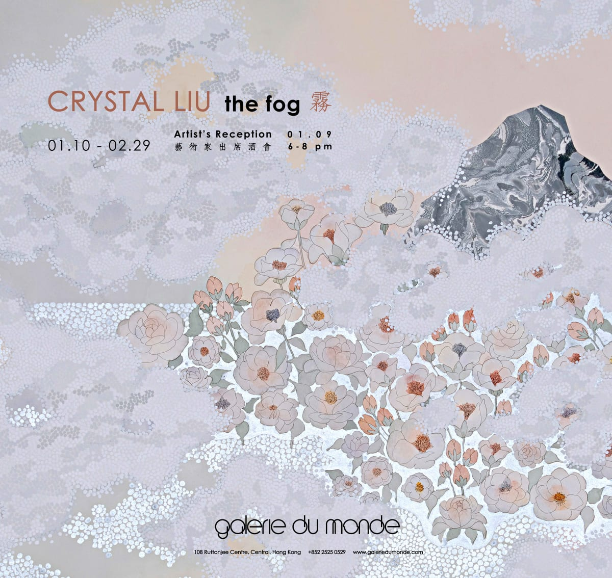 Crystal Liu - the fog