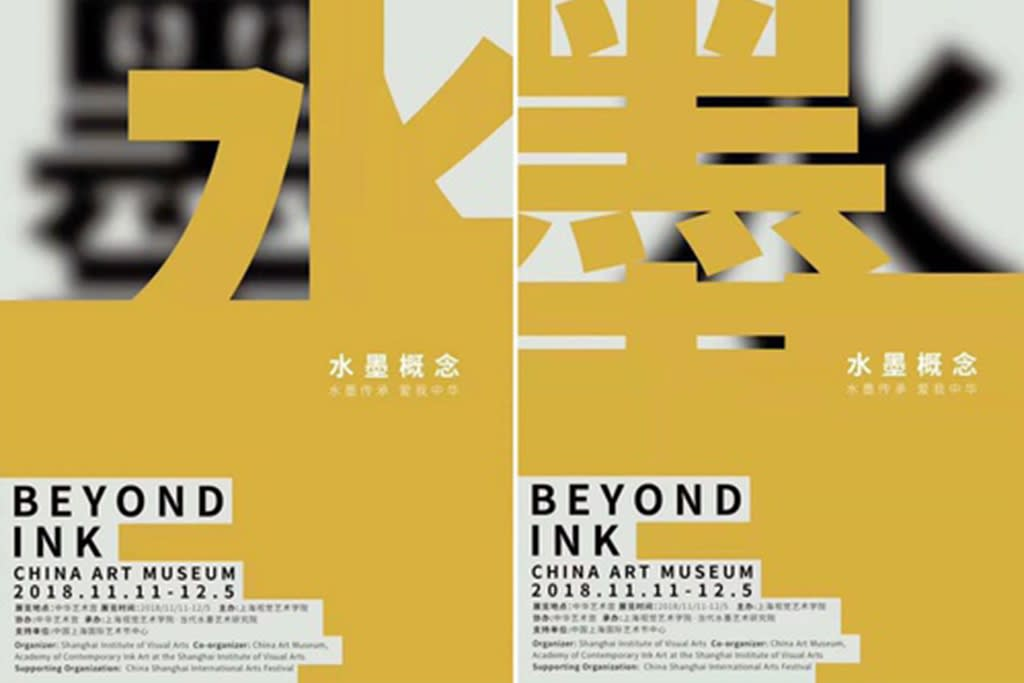"""Beyond Ink"" at the China Art Museum, Shanghai"