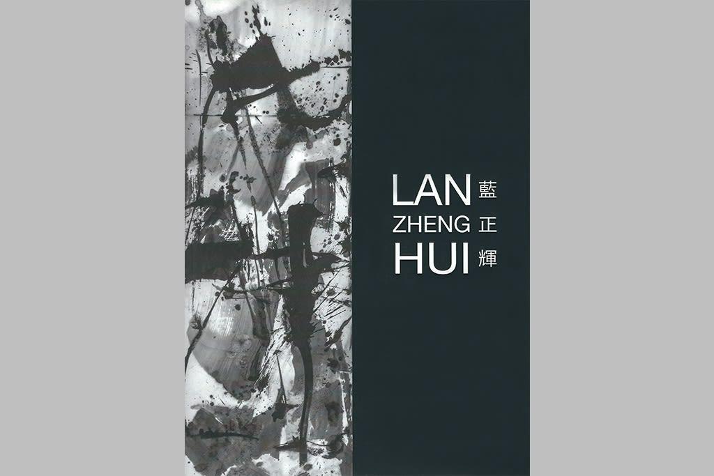 Lan Zheng Hui