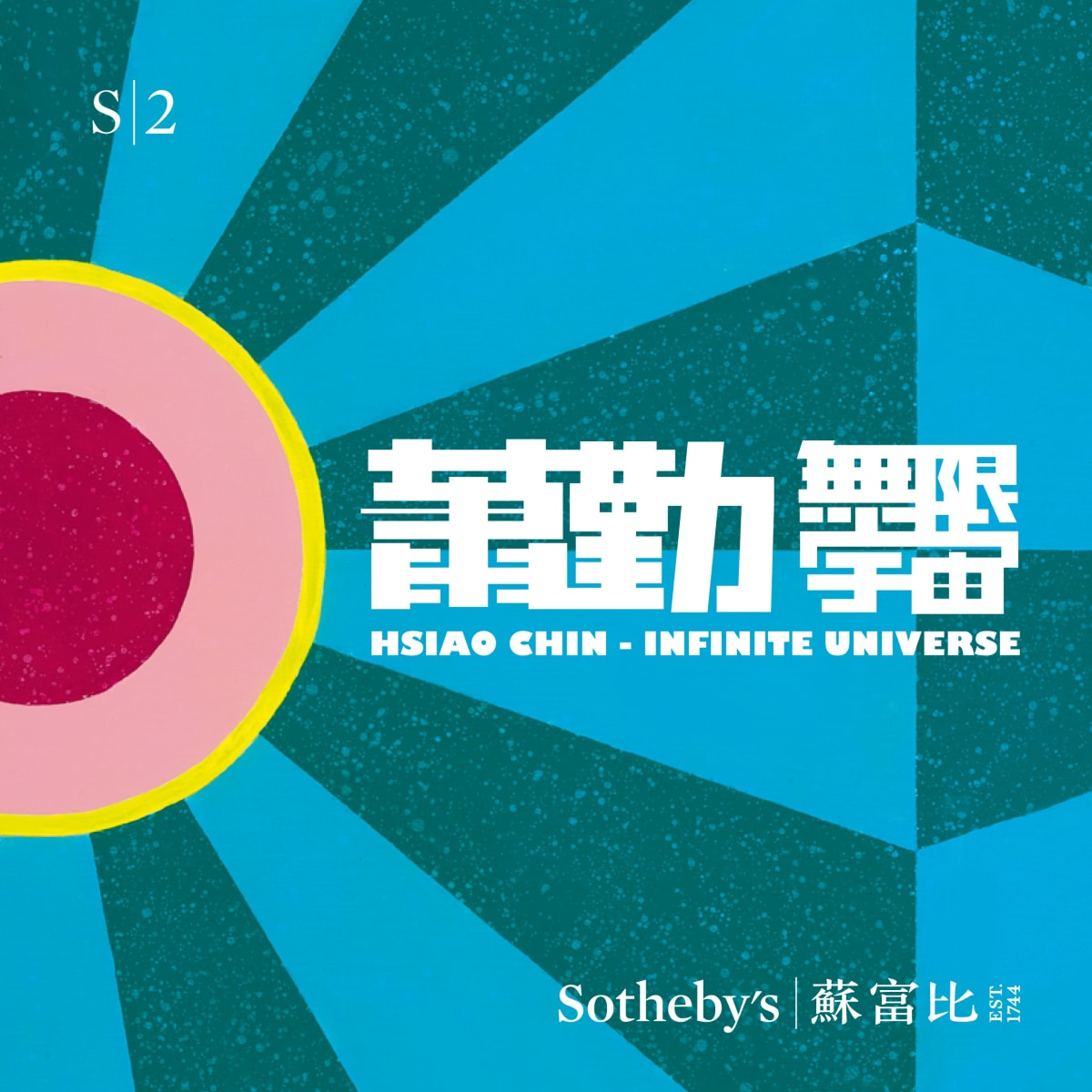 Sotheby's Presents Hsiao Chin's Largest Solo Exhibition in Hong Kong
