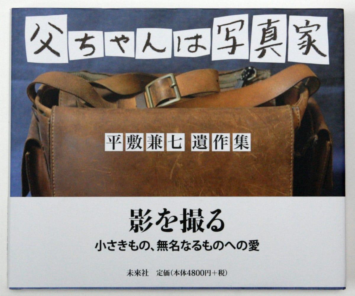 Tōchan wa Shashinka - Kenshichi Heshiki