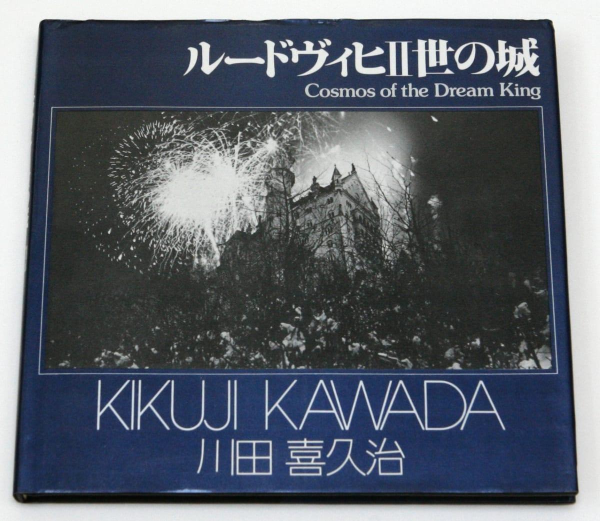 Cosmos of the Dream King - Kikuji Kawada