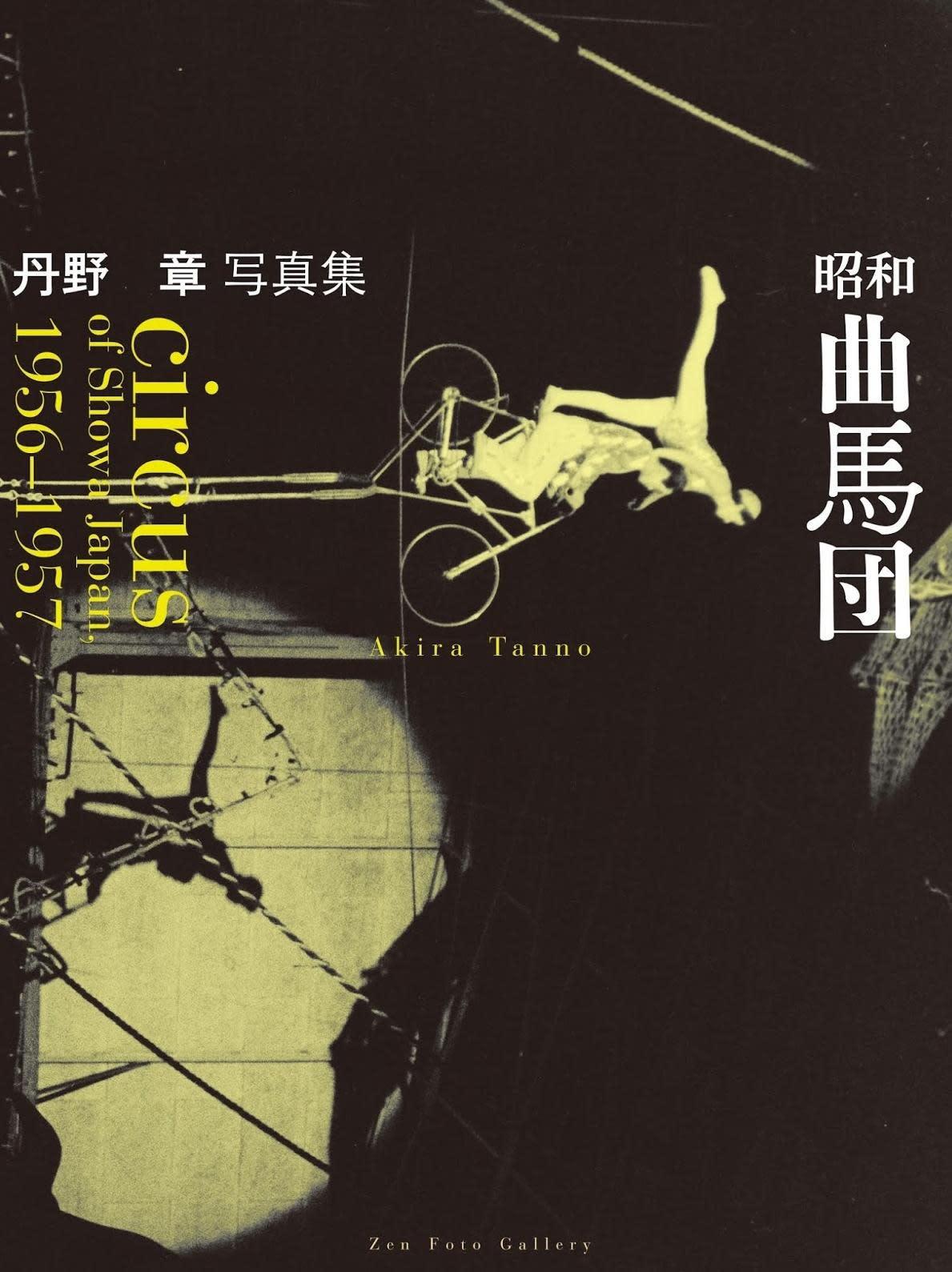 Circus of Showa Japan, 1956-1957 - Akira Tanno