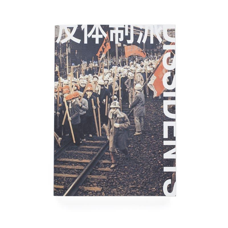 Dissidents - Takashi Hamaguchi