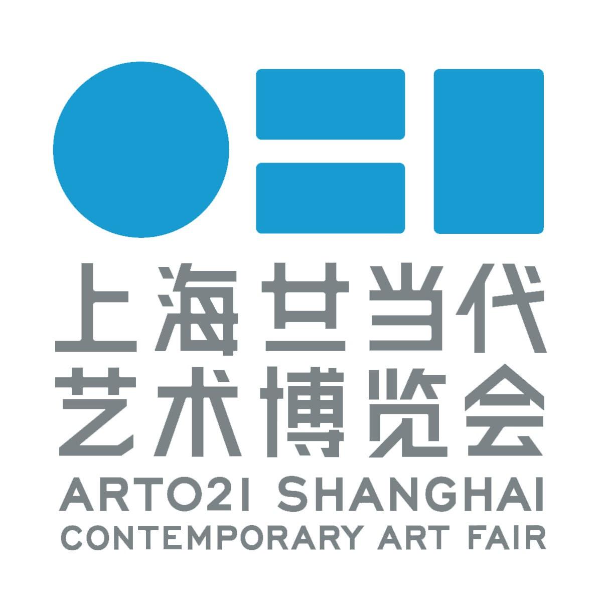 2016年上海廿一当代艺术博览会