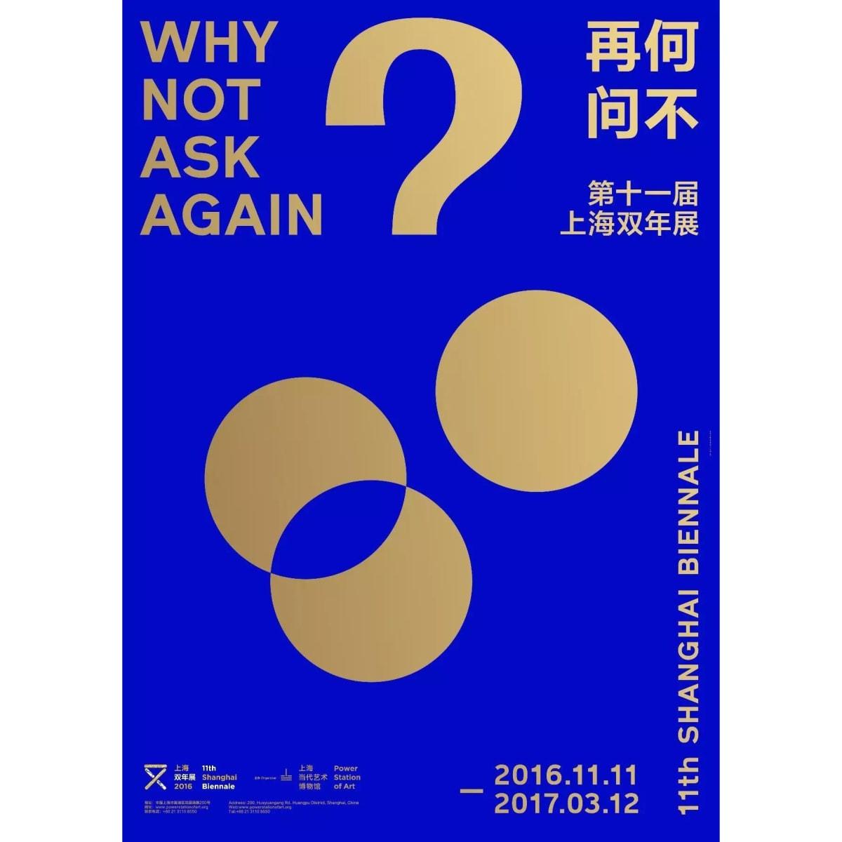 """第十一届上海双年展""""何不再问?"""""""